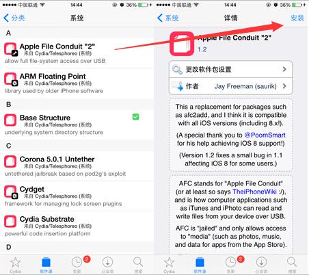 iOS7越狱_iOS7.0-7.1.2完美越狱教程