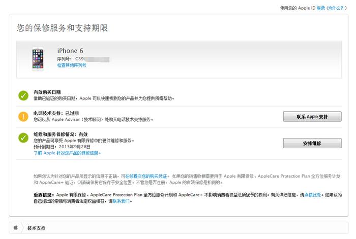 iPhone怎么辨别翻新机?iPhone翻新机辨别技巧