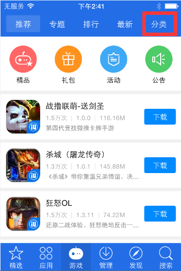 iPhone6s / Plus怎么下载好玩的游戏?