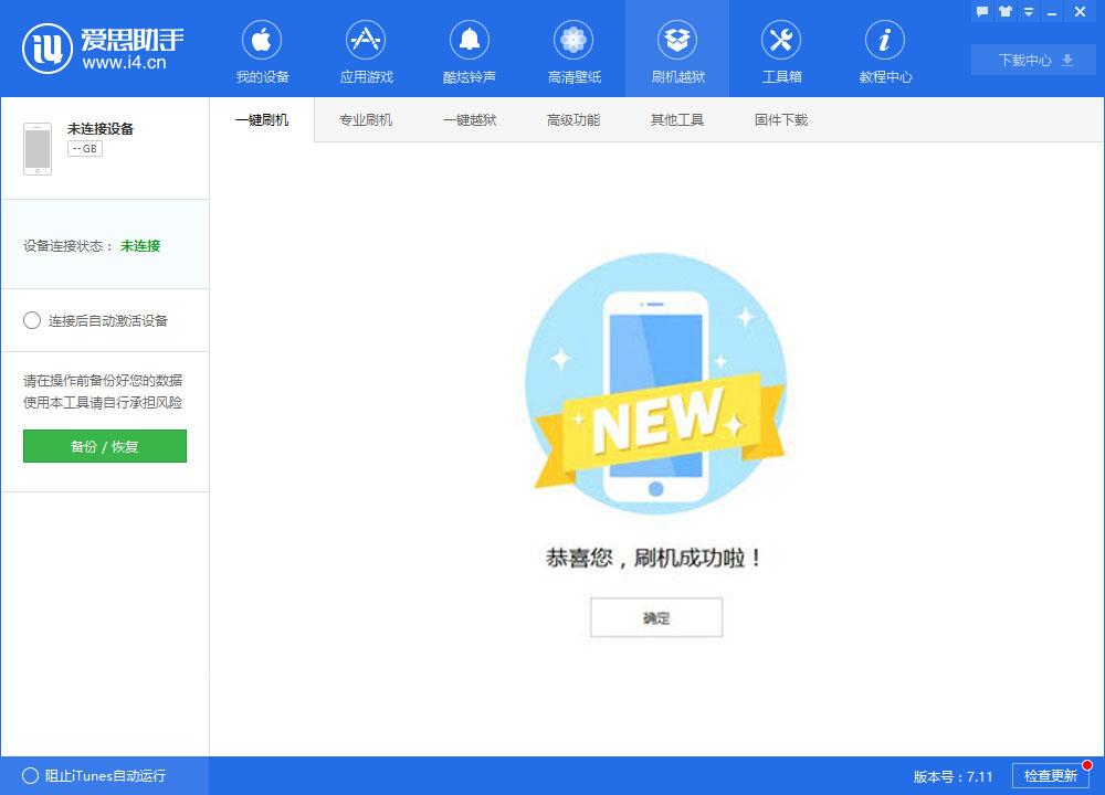 iOS10.1.1刷机_iOS10.1.1正式版刷机教程