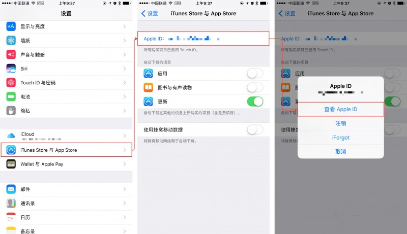 苹果AppStore怎么使用支付宝充值/付款?