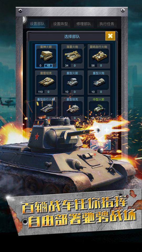 《巅峰坦克》今日上线 战车劲旅建立繁荣帝国