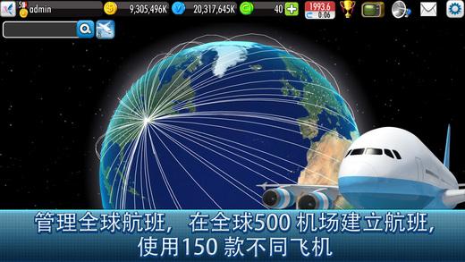 成为航空市场的龙头:《航空公司大亨2》