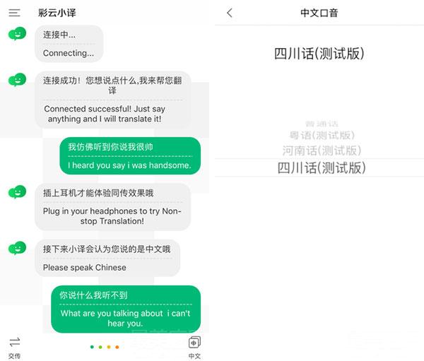 每日推荐:《彩云小译》AI同声翻译,学渣也能与外国友人交流