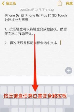 苹果iPhone 7手机输入消息时移动光标的方法