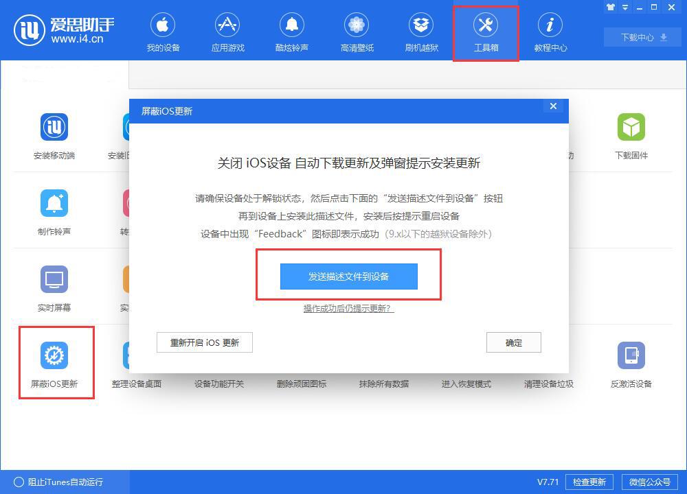 iOS推送系统更新,到底要不要升级?iPhone X不想升级系统如何屏蔽