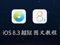 苹果iOS8.3越狱,iOS8.3完美越狱附图文教程