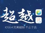 苹果iOS8.4越狱,iOS8.4完美越狱附图文教程
