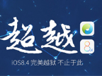 iOS8.1.3-iOS8.4完美越狱图文教程