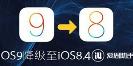 iOS9怎么降级到iOS8.4?教你iOS9降级iOS8.4