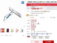 5288元,天猫现货开卖iPhone6s公开版