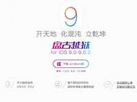 盘古iOS9完美越狱工具v1.2.0更新
