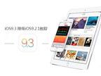 iOS9.3怎么降级?iOS9.3降级教程