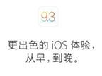 iOS9.3的那些坑:iOS9.3 bug汇总