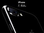 iPhone7/7plus正式发布:10大升级超出预期
