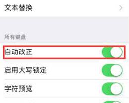 苹果iPhone7自动改正功能如何打开?