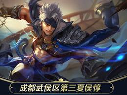 这个逼格给满分 《王者荣耀》新增了LBS玩法荣耀战区