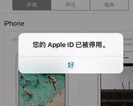 Apple ID突然被锁?可用这个方法解锁