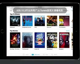 bug还是有意为之?iOS 10.2不允许用户从iTunes曲库扒碟看电影