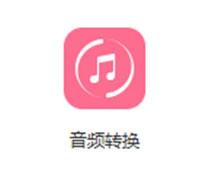 使用爱思助手转换音频格式教程
