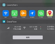 iPhone不越狱通知中心添加快捷开关及流量监控方法