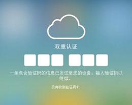 还没开启双重认证?苹果iOS10.3 Beta有新提醒