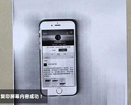 为什么复印机无法复印iPhone屏幕上的内容