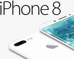 iPhone 8是直?还是弯?
