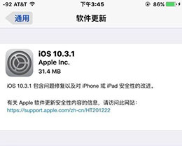 iOS10.3.1正式版刷机_iOS10.3.1正式版刷机教程