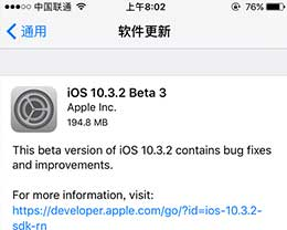 iOS10.3.2 Beta3好用吗?哪些设备可以升级iOS10.3.2 Beta3