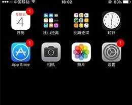 iPhone7 plus手机如何去除壁纸的毛玻璃效果分隔?