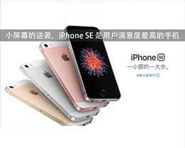 小屏幕的逆袭:iPhone SE成用户满意度最高的手机