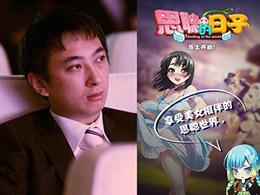 王思聪告H5游戏《思聪的日子》开发商侵权获赔1.5万元
