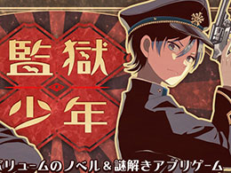 官方汉化版公布 《监狱少年》繁中版今夏上市