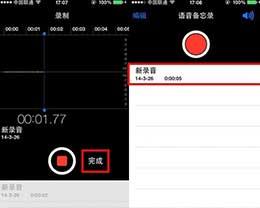 iPhone手机如何录音 iPhone录音教程