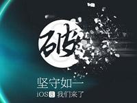 苹果iOS8.2完美越狱已经被搞定