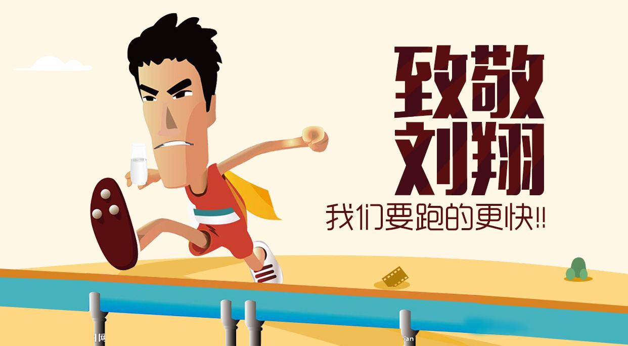 比昨天更快,刘翔告别赛道,用超越昨天的速度向其致敬!