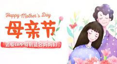 让爱和关心每时每刻萦绕妈妈的身边。