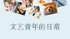 爱好文艺,喜欢音乐、摄影,有时也看看历史,他人叫我文青。