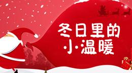 圣诞老人送你一袋红色App。