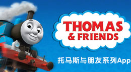 与可爱的火车头托马斯一起玩耍。
