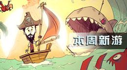 刚逃虎穴又入鲨口,《饥荒:海难》引领众多新游来袭。