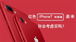中国赢了,iPhone7红色也来了,那么没有理由拒绝它们
