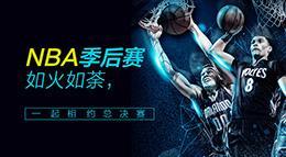 一年一度NBA总决赛对攻大战,谁将再度夺冠?