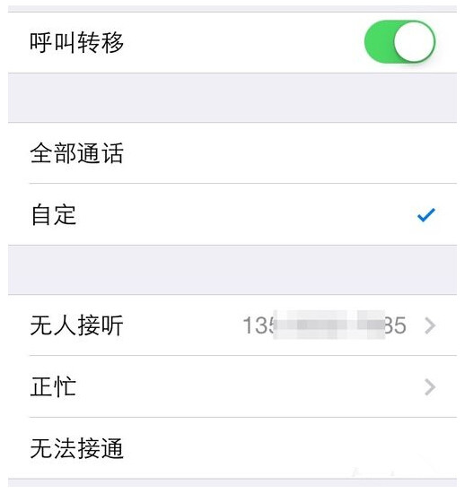 iphone怎么设置呼叫转移