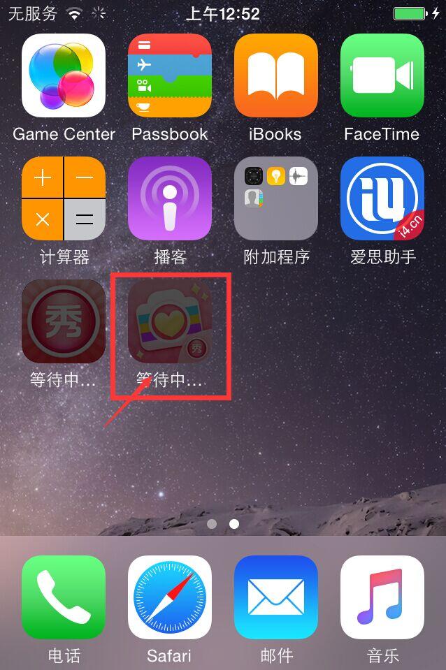 壁纸iphone6s