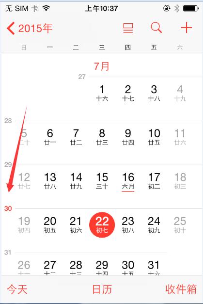 ios教程:如何让日历应用显示周数图片