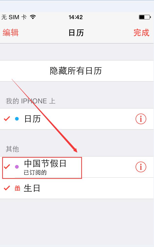苹果iphone6s日历怎么显示节假日?如何设置图片