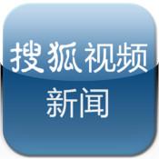 搜狐视频新闻