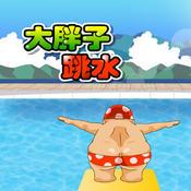 大胖子跳水